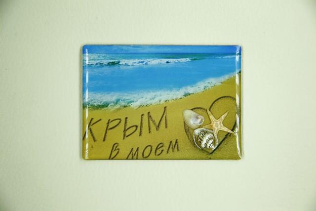 Магнит море 543